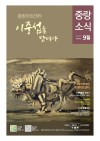 2017년 9월 구정소식지 e-book 표지