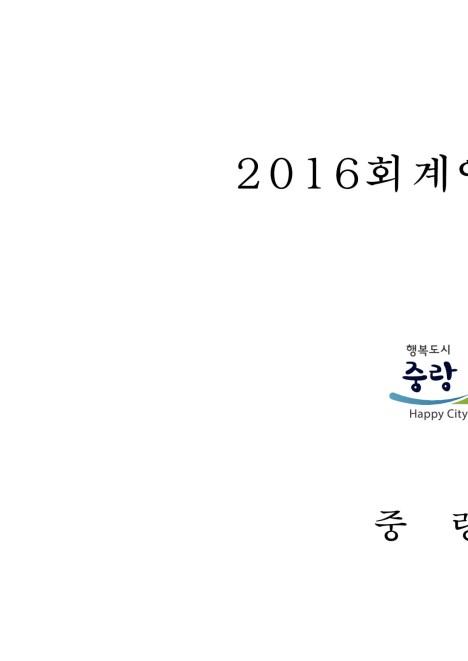 2017년 재정공시-2016회계연도 결산서