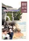 2017년 10월 구정소식지 e-book 표지