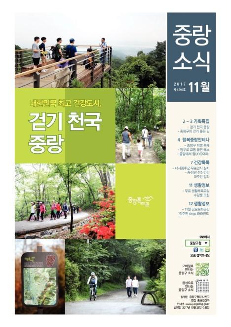 2017년 11월 구정소식지