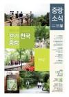 2017년 11월 구정소식지 e-book 표지