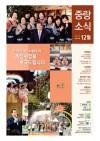 2017년 12월 구정소식지 e-book 표지