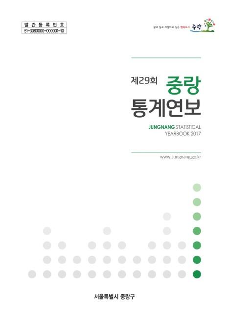 제29회 2017 중랑통계연보