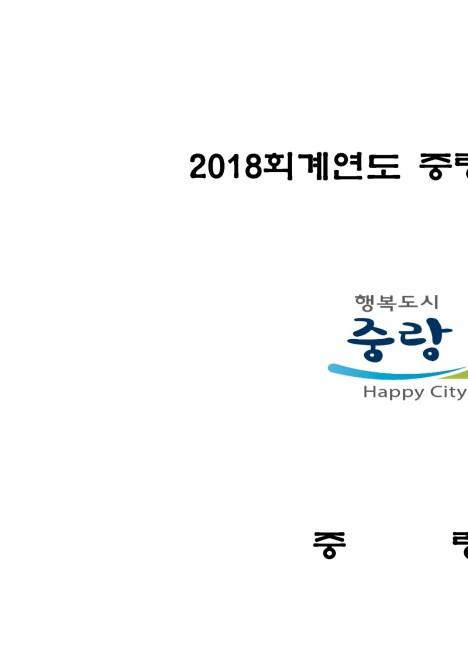 2018회계연도 기금운용계획서