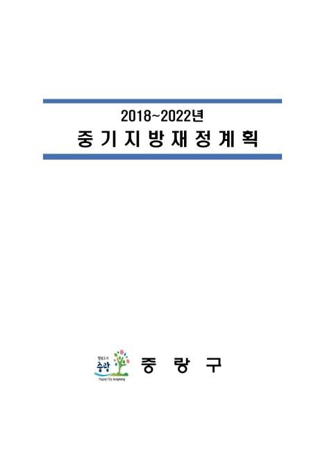 2018~2022년 중기지방재정계획
