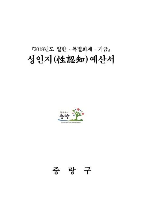 2018년도 일반·특별회계 성인지예산서