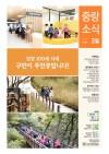 2018년 3월 구정소식지 e-book 표지