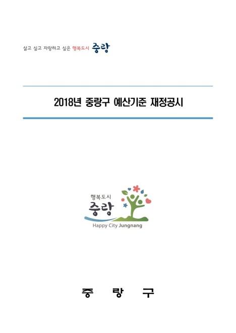 2018회계연도 재정공시(예산)