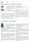 부동산소식지 8호