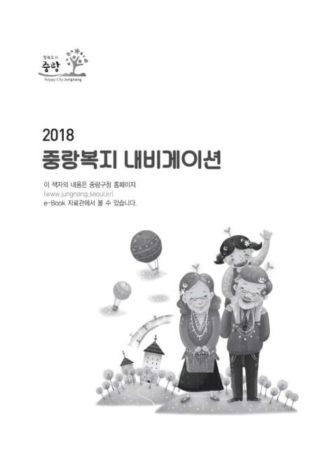 2018 중랑복지 내비게이션