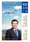 2018년 7월 구정소식지 e-book 표지