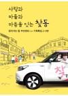 2018년 9월 구정소식지 e-book 표지