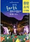 2018년 10월 구정소식지 e-book 표지