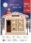2018년 12월 구정소식지 e-book 표지