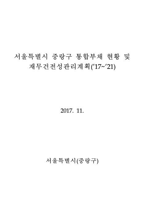 중랑구 통합부채 현황 및 재무건전성관리계획('17~'21)