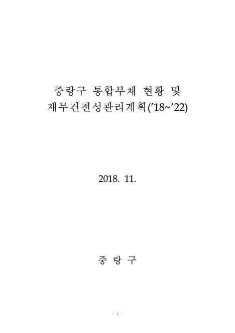 중랑구 통합부채 현황 및 재무건전성관리계획('18~'22)