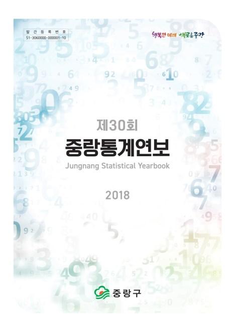 제30회 2018 중랑통계연보