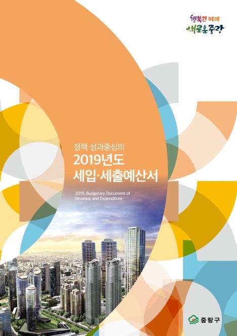 2019년도 일반 특별회계 사업예산서