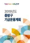2019회계연도 기금운용계획서 e-book 표지