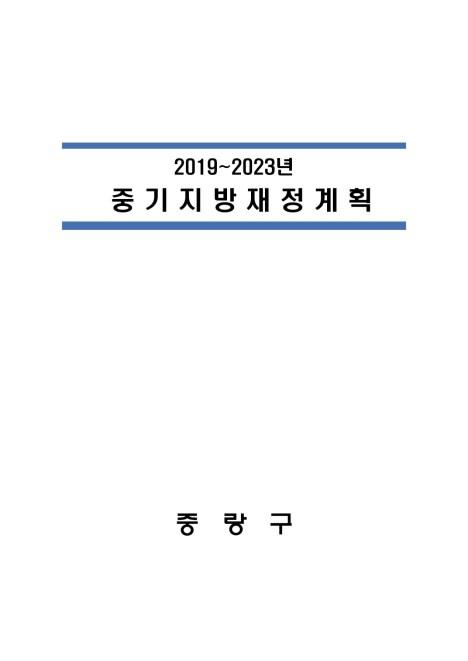 2019-2023년 중기지방재정계획