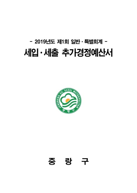 2019년 제1회 일반·특별회계 세입·세출 추가경정예산서