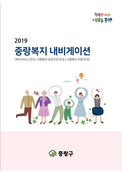 2019 중랑복지 내비게이션