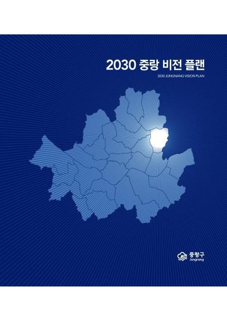 2030 중랑비전플랜