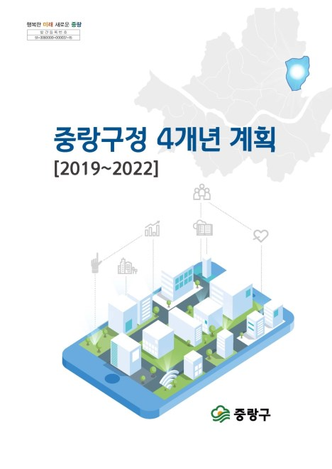 민선7기 구정발전 4개년 계획