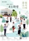 2019년 8월 구정소식지 e-book 표지