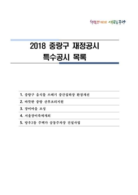 2018년 회계연도 결산공시(특수공시)