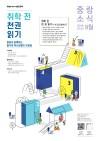 2019년 9월 구정소식지 e-book 표지