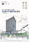 2019년 10월 구정소식지 e-book 표지