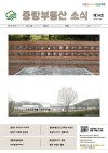 부동산소식지 14호 e-book 표지