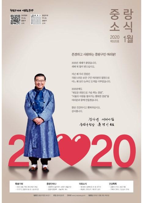 2020년 1월 구정소식지
