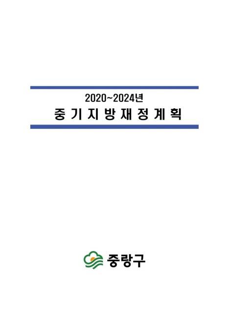 2020-2024년 중기지방재정계획