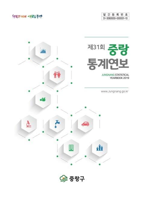 제31회 2019 중랑통계연보