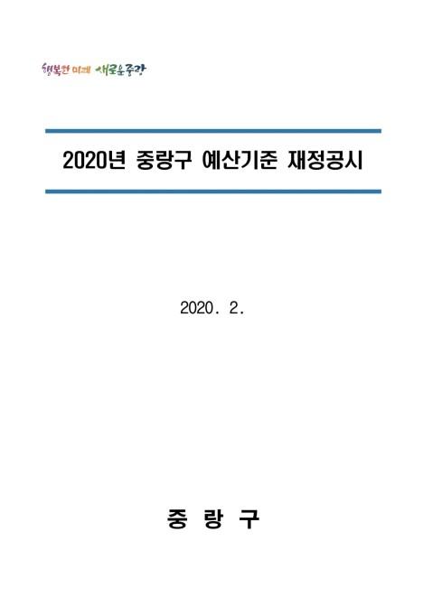 2020 회계연도 예산기준 재정공시