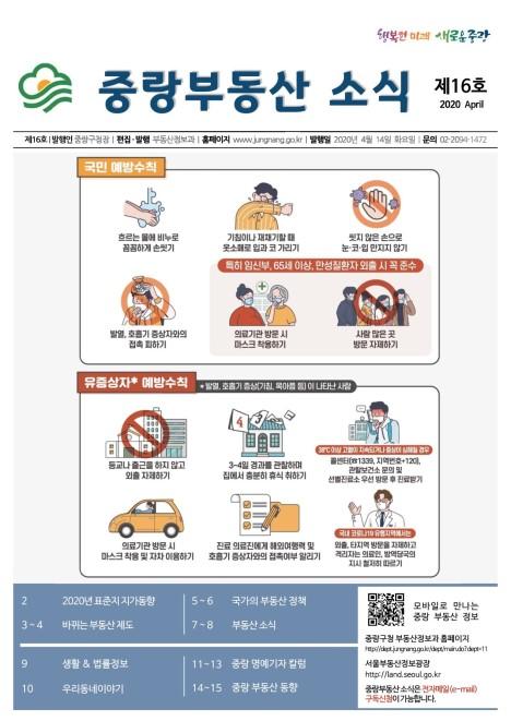부동산소식지 16호