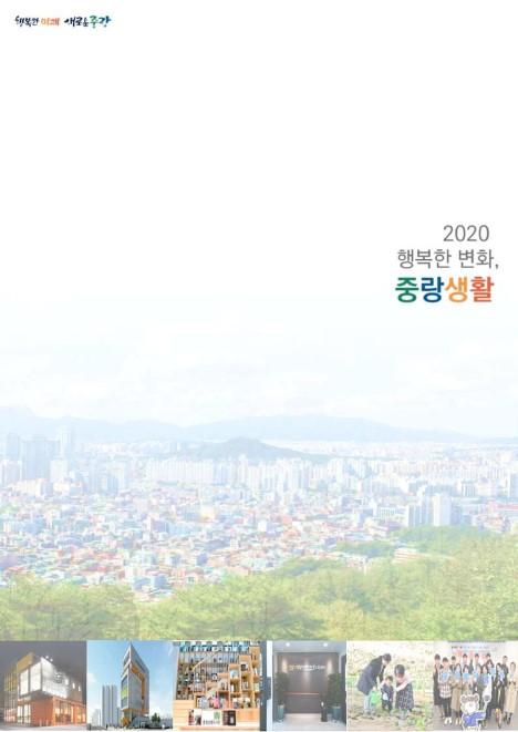 2020  「행복한 변화,중랑생활」