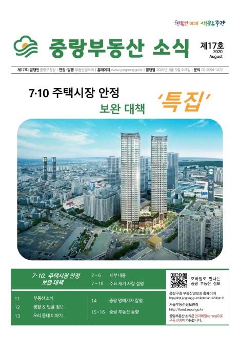 부동산소식지 17호