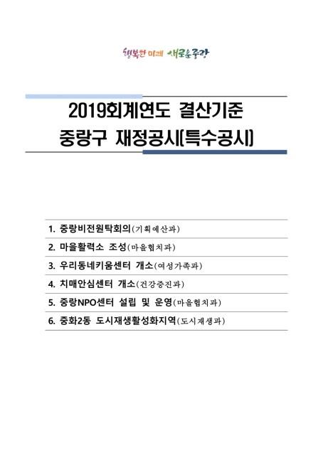2019년 회계연도 결산공시(특수공시)