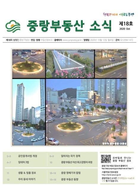 부동산소식지 18호