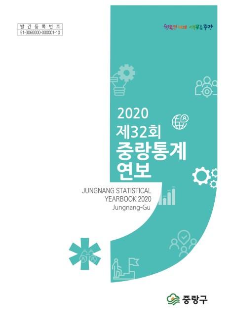 제32회 2020 중랑통계연보