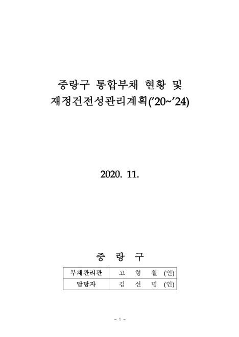 2020~2024년 지방재정 건전성 관리계획