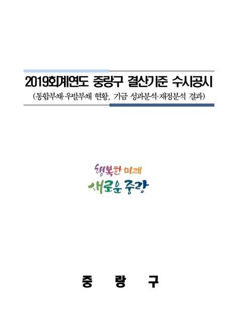 2019회계연도 결산기준 수시공시