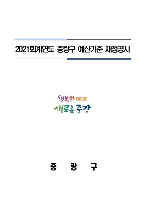 2021 회계연도 예산기준 재정공시