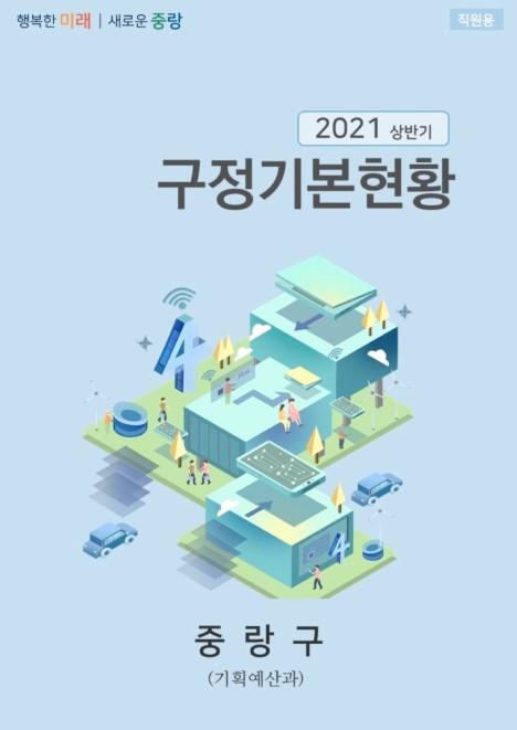 2021 구정기본현황